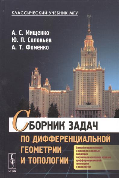 Фоменко А.: Сборник задач по дифференциальной геометрии и топологии