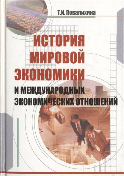 История мировой экономики и международных экономических отношений
