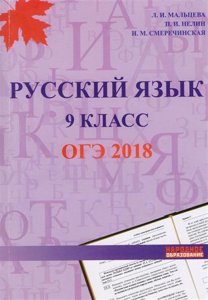 Русский язык. 9 класс. ОГЭ 2018