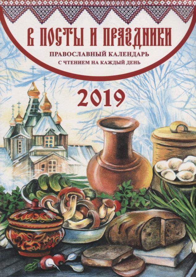Тимошина Т. (сост.) В посты и праздники. Православный календарь с чтением на каждый день на 2019 г.