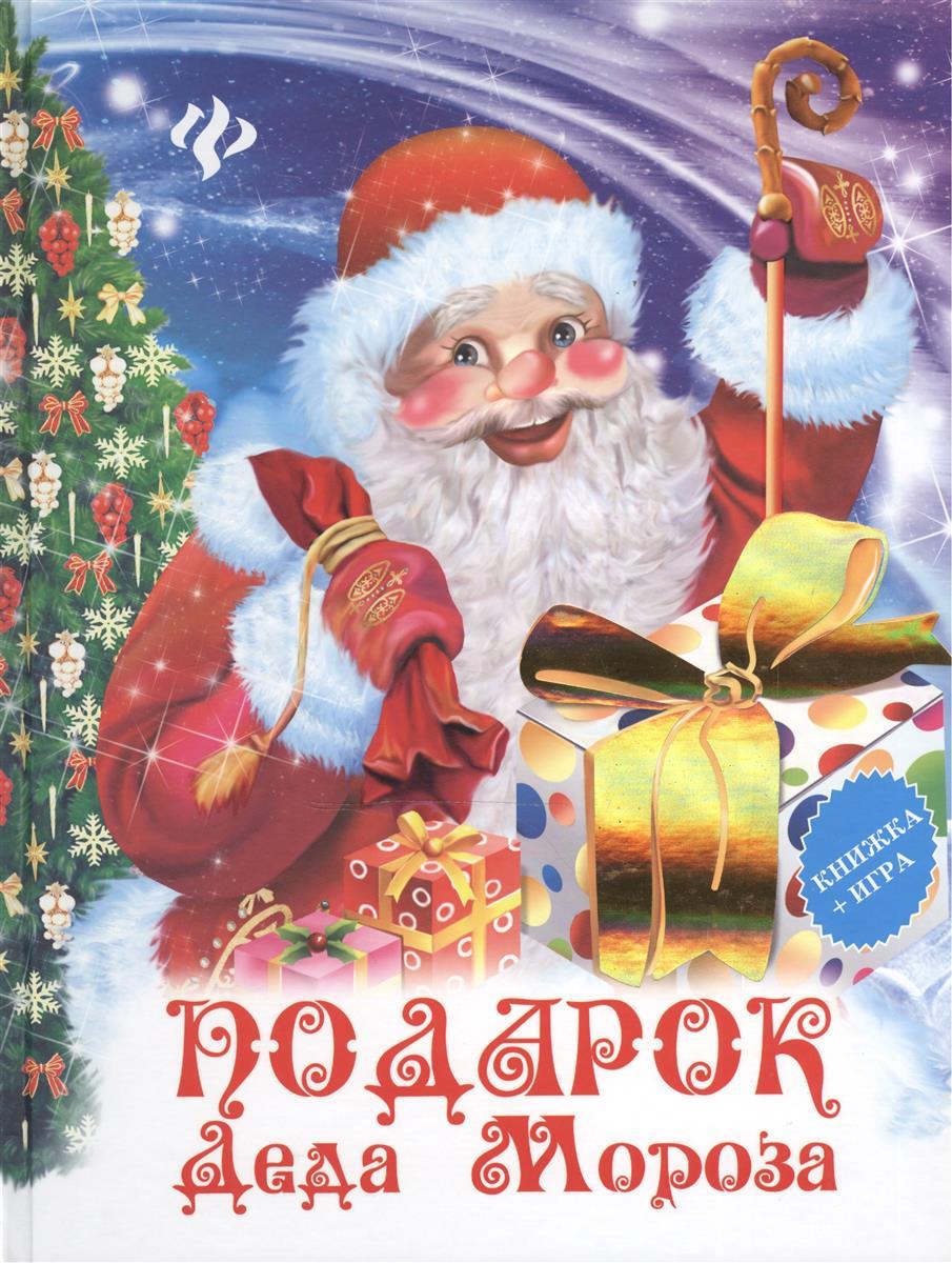 Коротяева Е. (ред.) Подарок Деда Мороза (книжка + игра) fenix подарок деда мороза