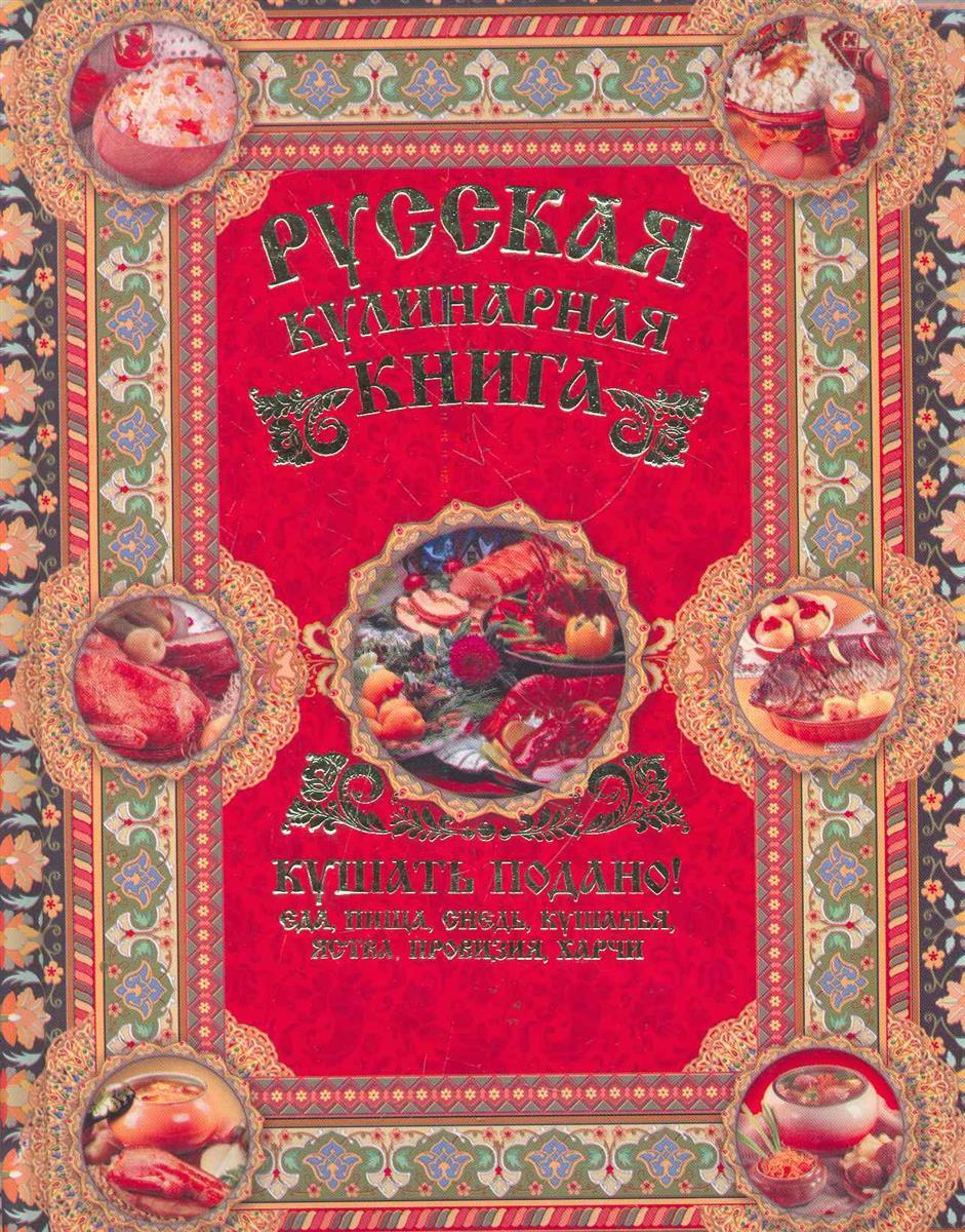 Русская кулинарная книга Кушать подано