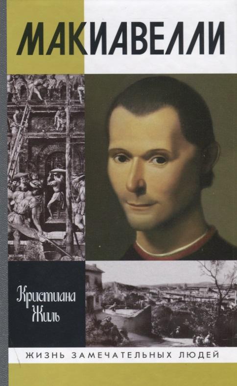 Жиль К. Макиавелли ISBN: 5235023900 цена 2017
