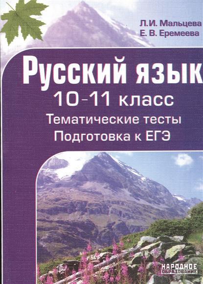 Русский язык. 10-11 класс. Тематические тесты. Подготовка к ЕГЭ