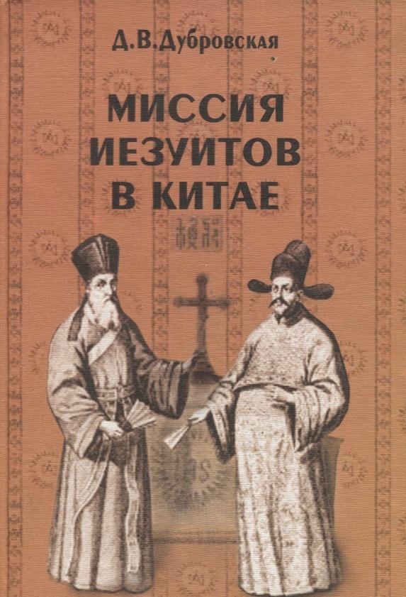 Дубровская Д. Миссия иезуитов в Китае. Маттео Риччи и другие (1552-1775 гг.)