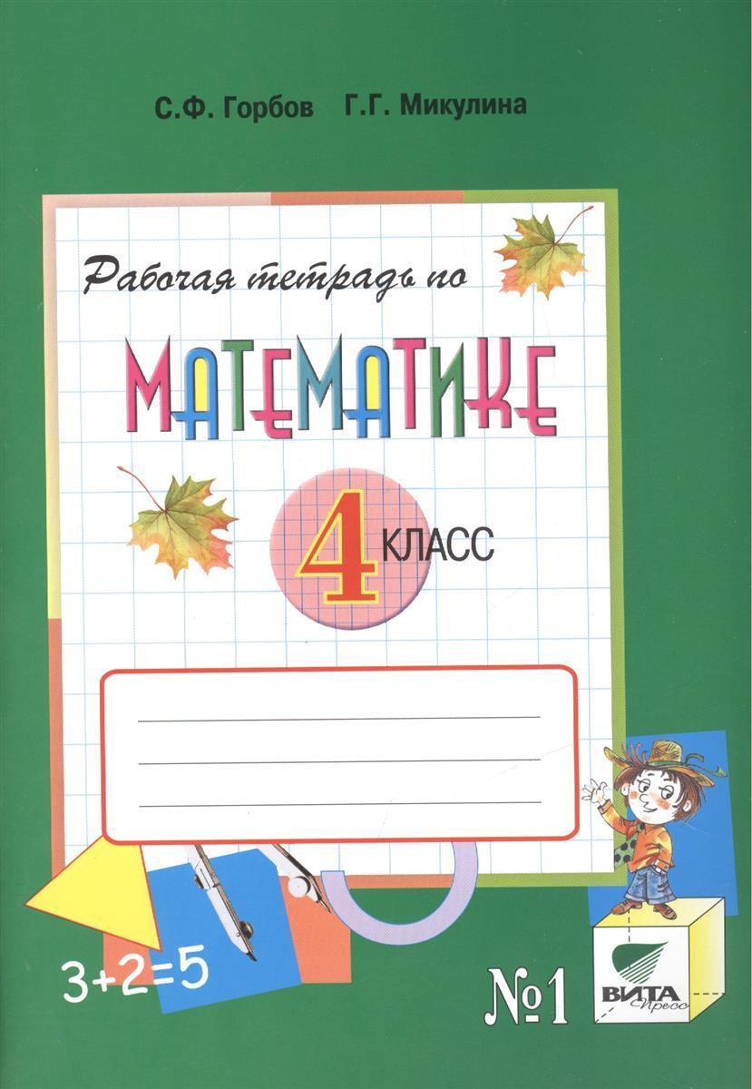 Рабочая тетрадь по математике №1. 4 класс