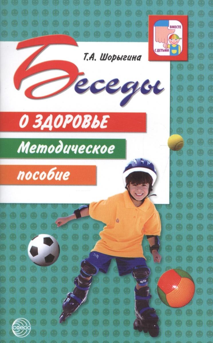Шорыгина Т. Беседы о здоровье Мет. пос.