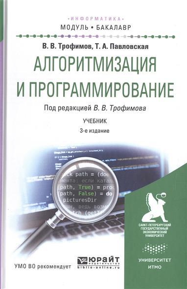Алгоритмизация и программирование. Учебник