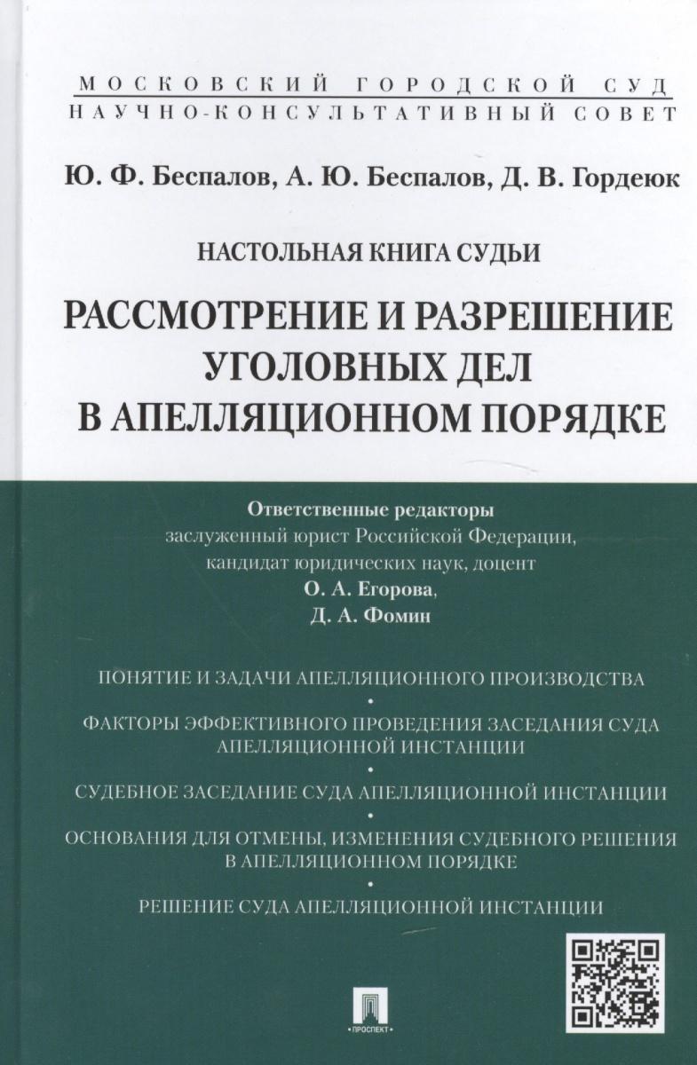 Настольная книга судьи. Рассмотрение и разрешение уголовных дел в апелляционном порядке