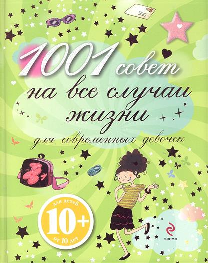 Жуанно А.-С. 1001 совет на все случаи жизни для современных девочек эксмо 1001 совет на все случаи жизни для современных девочек