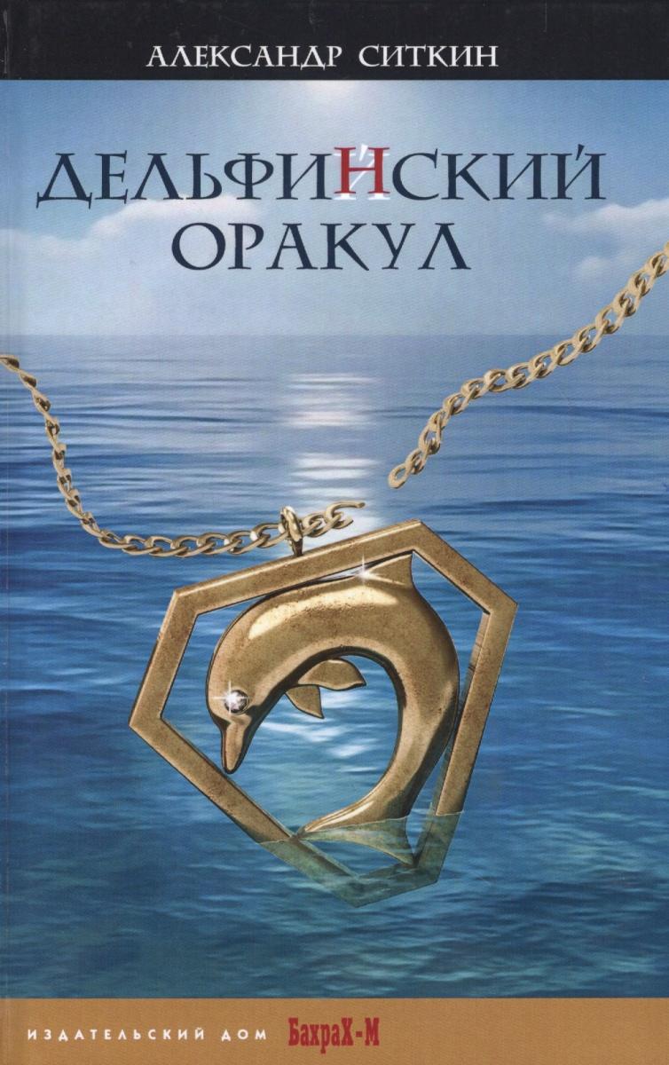 Дельфинский оракул
