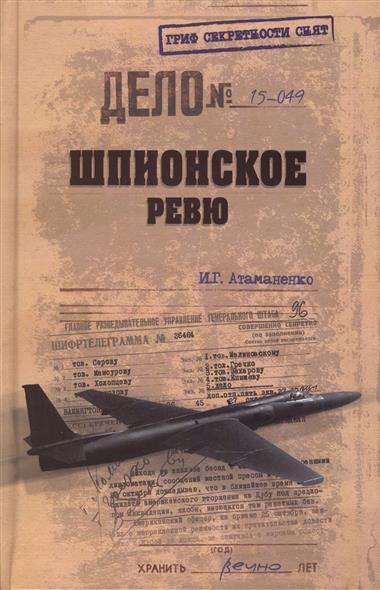 Атаманенко И. Шпионское ревю ISBN: 9785444423349 атаманенко и измена по курсу доллара