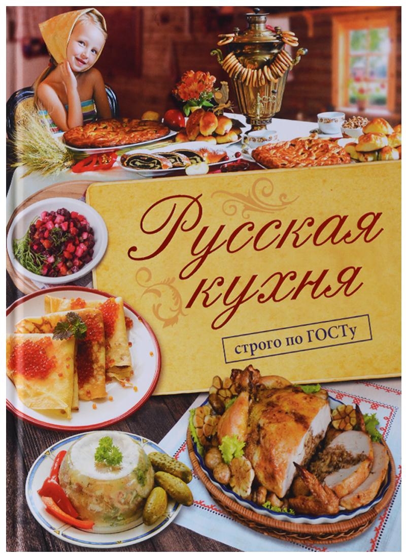 Большаков В. Русская кухня. Строго по ГОСТу ISBN: 9785171058715