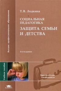 Лодкина Т. Социальная педагогика Защита семьи и детства