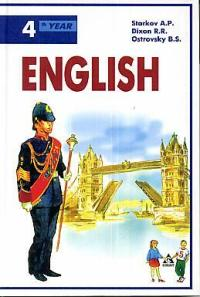Английский язык 8 кл