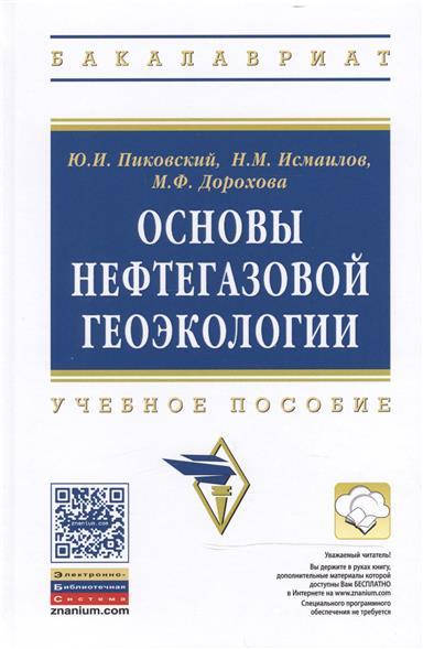 Основы нефтегазовой геоэкологии: Учебное пособие