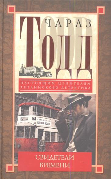 Тодд Ч.: Свидетели Времени: роман