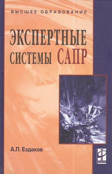 Экспертные системы САПР. Учебное пособие