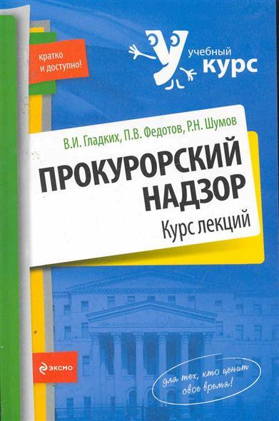 Гладких В., Федотов П. и др. Прокурорский надзор Курс лекций