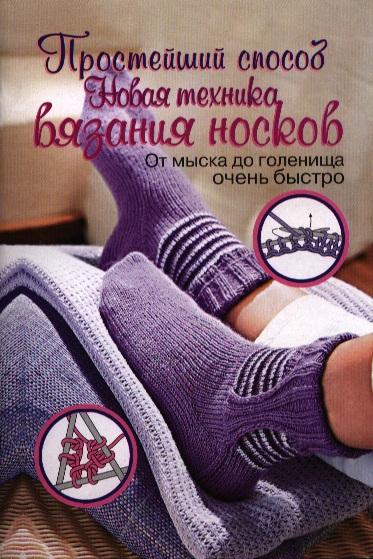 Простейший способ. Новая техника вязания носков. От мыска до голенища очень быстро