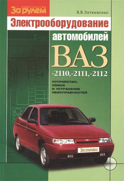 Литвиненко В. Электрооборудование автомобилей ВАЗ-2110, -2111, -2112: устройство, поиск и устранение неисправностей авито транспорт ваз 2110 в волгограде 2008 года выпуска