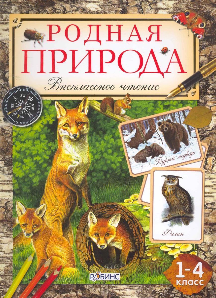 Тихонов А. Родная природа Внеклассное чтение 1-4кл