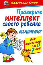 Проверьте интеллект своего ребенка Мышление Для малышей от 0 до 7 л