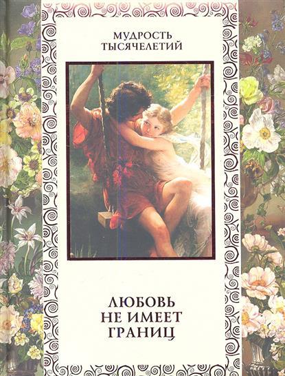 Кожевников А., Линдберг Т. (сост.) Любовь не имеет границ поляндрия линдберг т кульманн