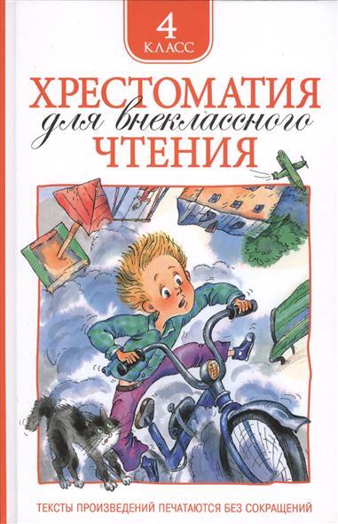 Никольская Т. (ред.) Хрестоматия для внеклассного чтения. 4