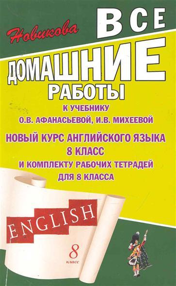 Все домашние работы Новый курс англ. яз. 8 кл.