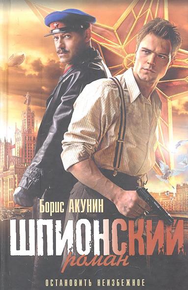 Акунин Б. Шпионский роман акунин борис шпионский роман