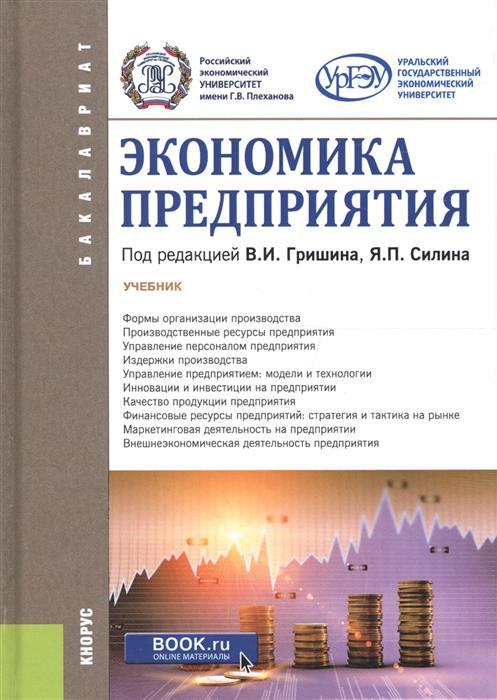 Гришин В., Силин Я. (ред.) Экономика предприятия. Учебник леонид гришин возвращение