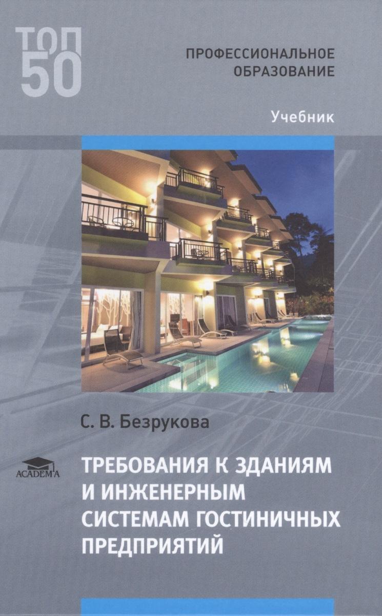 Требования к зданиям и инженерным системам гостиничных предприятий Учебник
