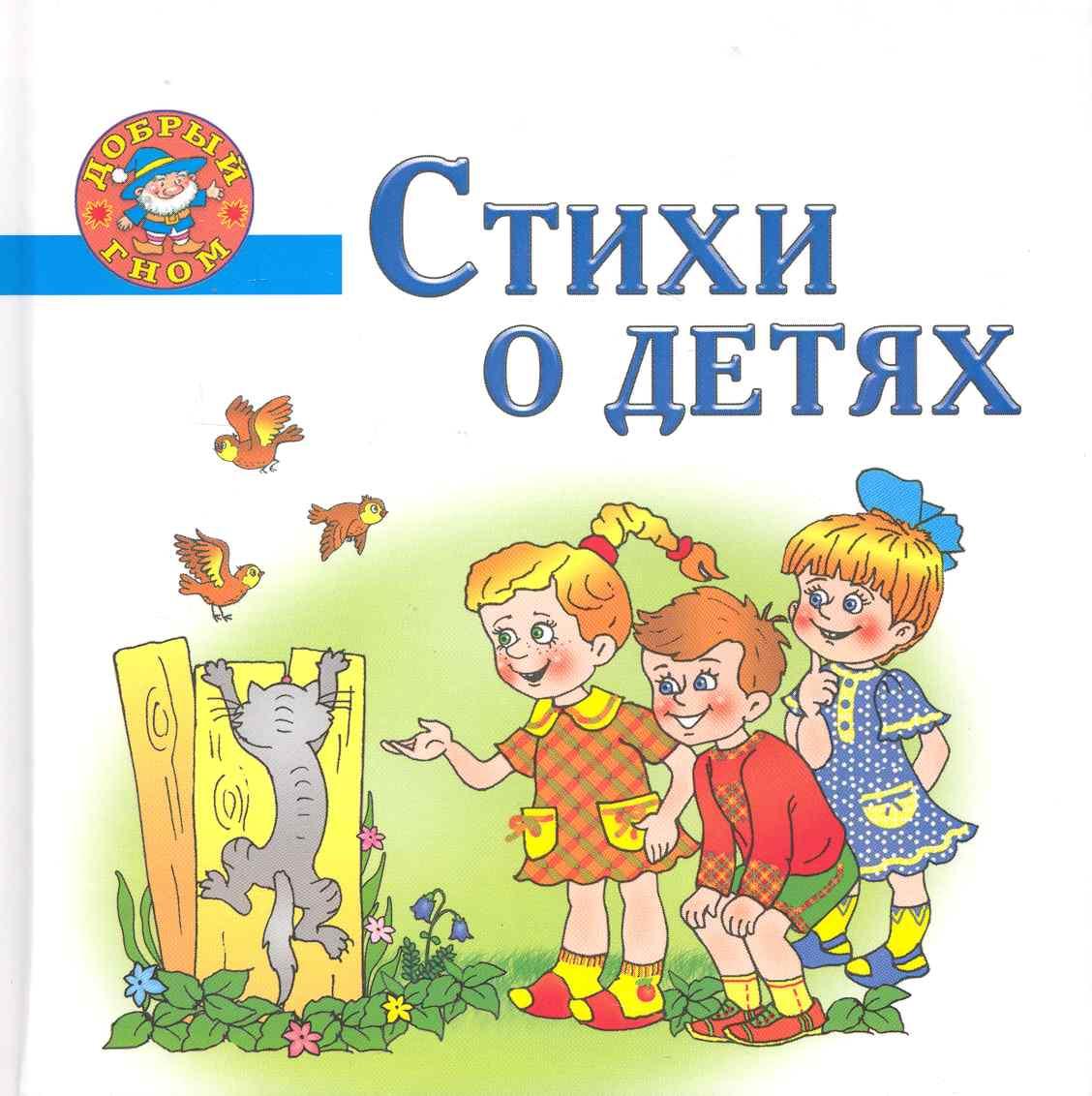 Афоничева Е. (худ.) Стихи о детях Непослушные малыши rucelf 400