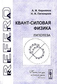 Кириллов А. Квант-силовая физика Гипотеза кириллов а сколиоз isbn 9785170451326