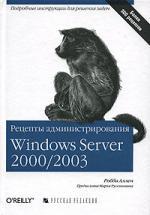 Аллен Р. Рецепты администрирования Windows Server 2000/2003 windows server 2003 配置与管理项目教程(附cd rom光盘1张)