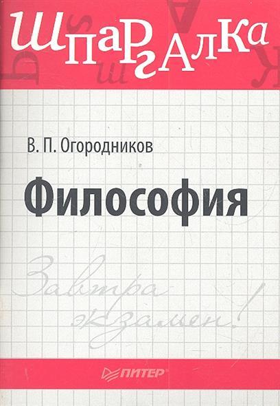Философия Шпаргалка