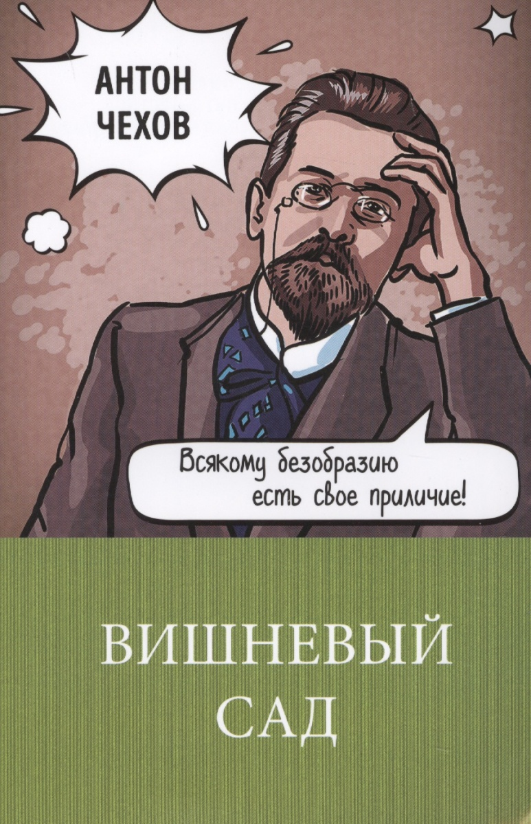 Чехов А. Вишневый сад вишневый сад с