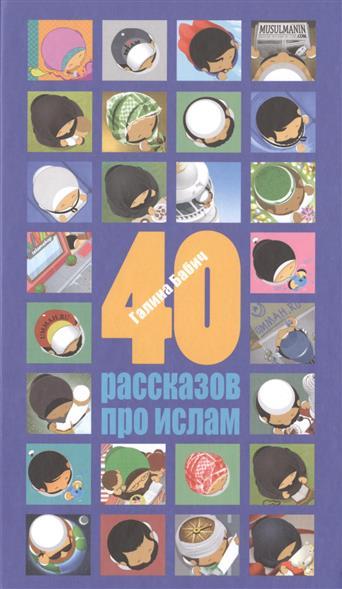 Книга 40 рассказов про ислам. Бабич Г.