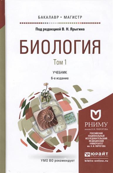 Биология. Том 1. Учебник для бакалавриата и магистратуры. 6-е издание, исправленное и дополненное