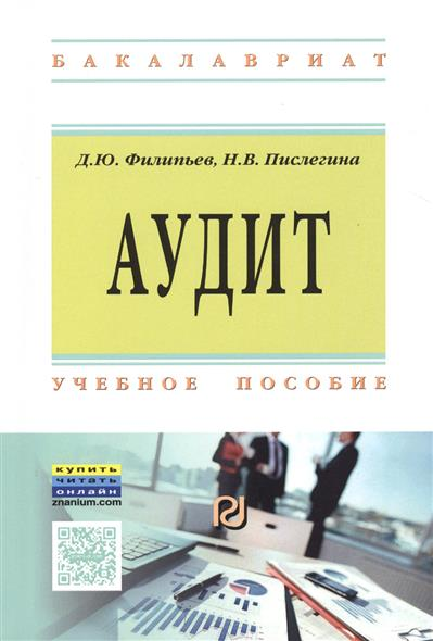 Филипьев Д., Пислегина Н. Аудит. Учебное пособие аудит учебное пособие
