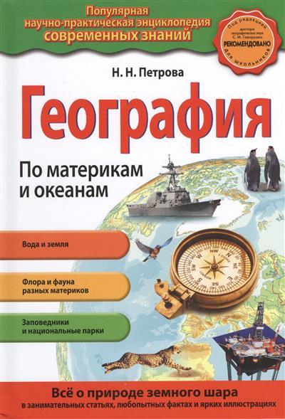 География. По материкам и океанам