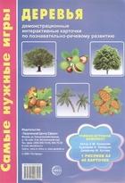 Деревья. Демонстрационные интерактивные карточки по познавательно-речевому развитию. Учебно-игровой комплект
