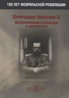 Отречение Николая II. Воспоминания очевидцев и документы