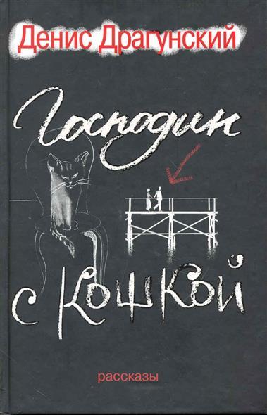 Драгунский Д. Господин с кошкой. 111 лучших и 55 новых рассказов / Драгунский Д. (Рипол) рубина д рубина 17 рассказов