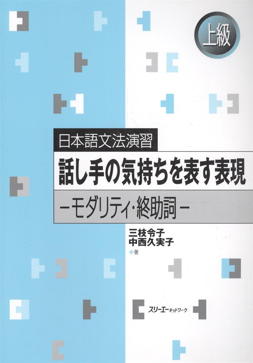 Yoshimi Ogawa, Naoko Maeda Japanese Grammar Practice: Expressions Indicating the Speaker' Feelings / Практическая грамматика японского языка продвинутого уровня: использование выражений  модальными глаголами