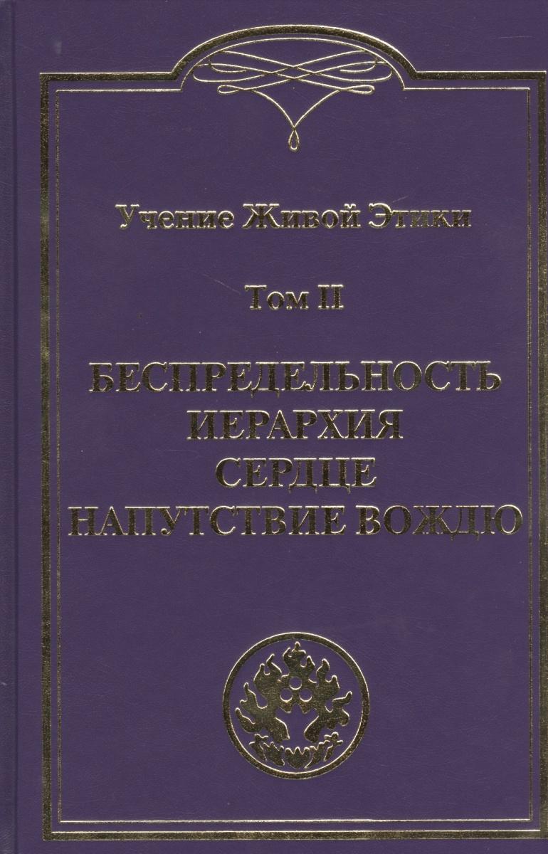 Логаева Е. (ред.) Учение Живой Этики. В 4 томах Том II. Беспредельность. Иерархия. Сердце. Напутствие вождю