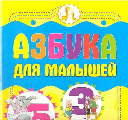 Резько И. (ред.) Азбука для малышей