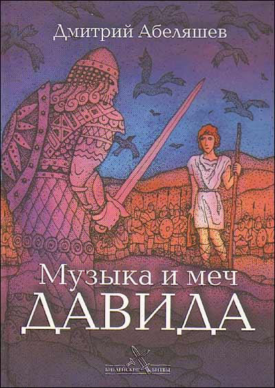 Абеляшев Д. Музыка и меч Давида