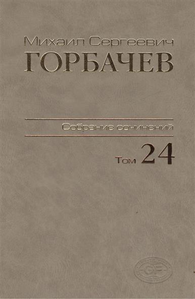 Собрание сочинений. Том 24